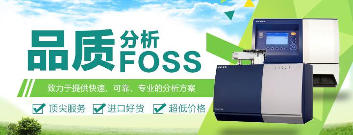 FOSS品质分析