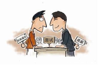 资深HR教你面试时如何谈薪资待遇
