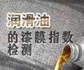 润滑油的漆膜指数检测