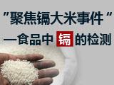 注食品安全,聚焦镉大米——食品中镉的检测