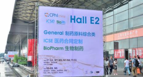 恒盛药业亮相世界制药原料中国展(CPhI China)