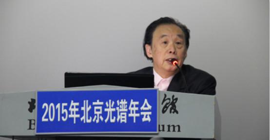 2015年北京光谱年会召开 共同探讨光谱技术