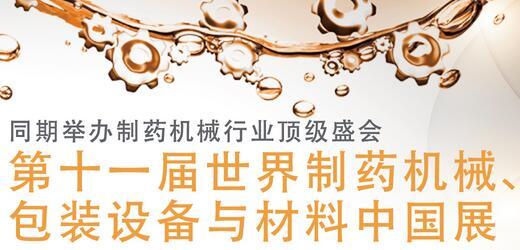 CPhI P-MEC中国展:带领原料药企业走向全球