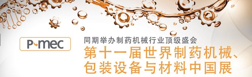 """阜丰集团将携""""料""""参加CPHIchina世界制药原料中国展"""