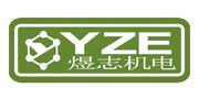 上海煜志/YZE
