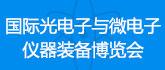 2016年中国(上海)国际光电子与微电子仪器装备博览会
