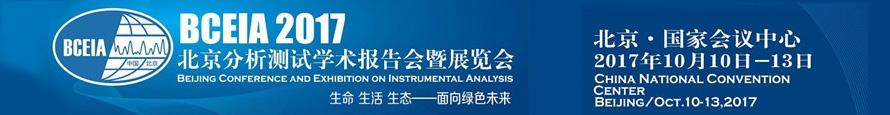 第十七届北京分析测试学术报告会暨展览会(BCEIA 2017)