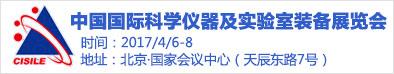 第十五届中国国际科学仪器及实验室装备展览会