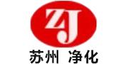 苏州净化/ZJ