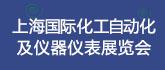 2016上海国际化工自动化及仪器仪表展览会