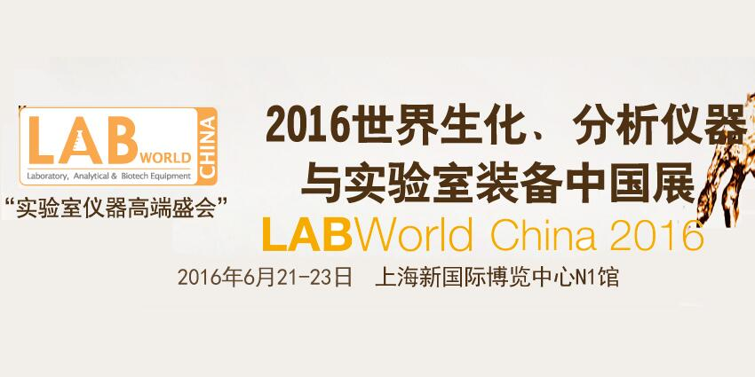 LABWorld China 2016收官
