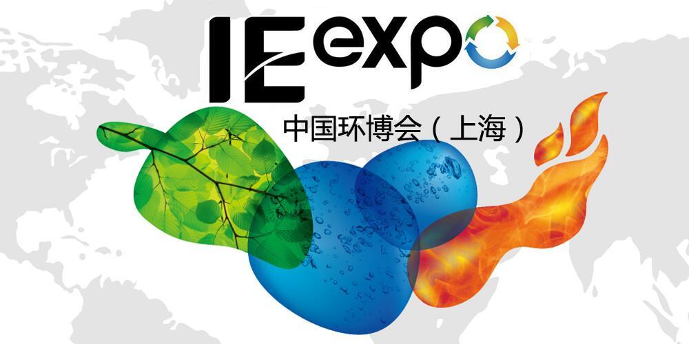 第十七届中国环博会在上海新国际博览中心成功举办