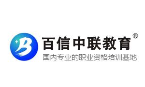 百信中联教育