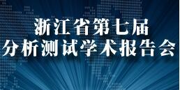浙江省第七届分析测试学术报告会