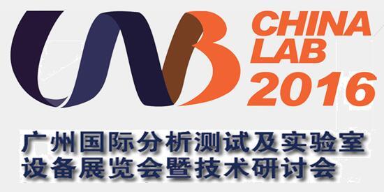 广州国际分析测试及实验室设备展览会隆重举办