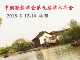 中国颗粒学会第九届学术年会暨海峡两岸颗粒技术研讨会第三轮通知