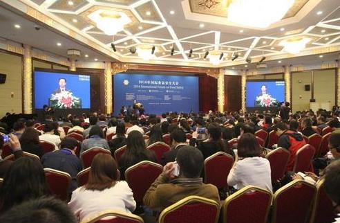 2016食品安全科技发展国际研讨会在京举行