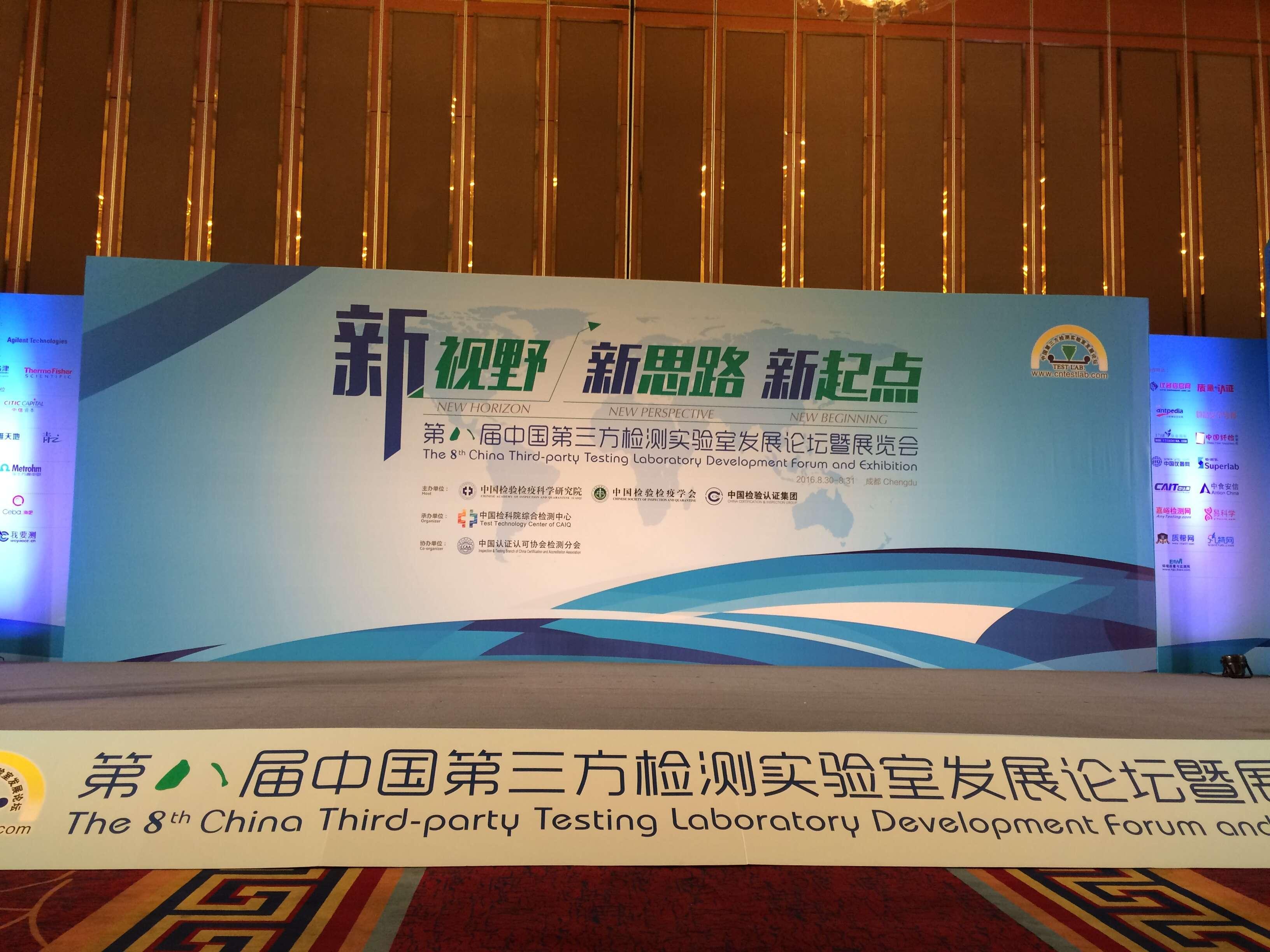 第八届中国第三方检测实验室发展论坛今日在成都隆重举办