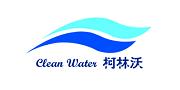 北京柯林沃/Clean Water