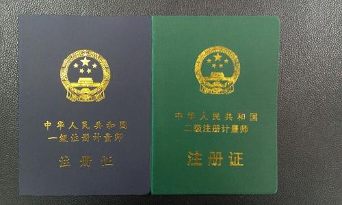 广东二级注册计量师合格标准