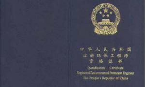 全国注册环保工程师考试合格标准