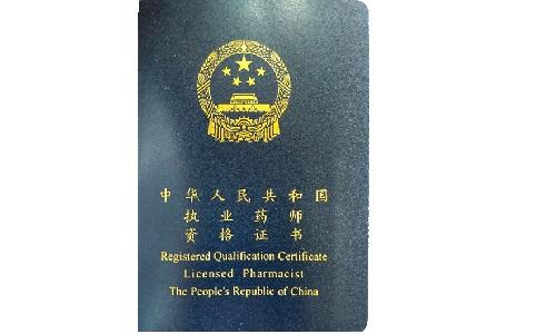 国家执业药师资格考试试卷终审工作顺利完成