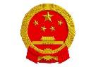 黑龙江省人力资源和社会保障厅