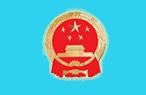 贵州省人力资源和社会保障厅