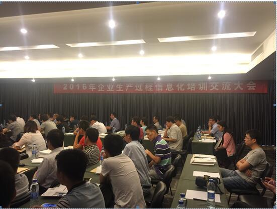 2016年企业生产过程信息化培训交流大会在南京顺利召开
