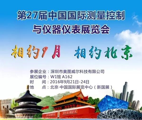 2016年第27届多国仪器仪表展览会将在中国国际展览中心开幕