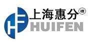 上海惠分/HUIFEN