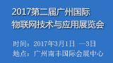2017第二届广州国际物联网技术与应用展览会