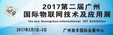 2017年物联网展