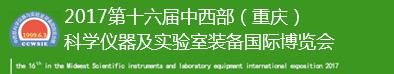 2017第十六届中国中西部科学仪器及实验室装备博览会邀请函