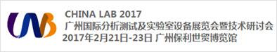 广州国际分析测试及实验室设备展览会暨技术研讨会