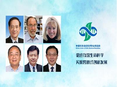世界生命科学大会在京召开 13位诺奖得主将出席