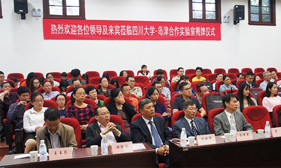 四川大学-岛津合作实验室揭牌仪式在成都举行
