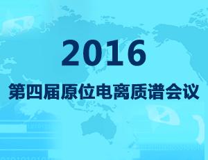 2016 第四届原位电离质谱会议