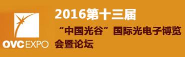 """2016第十三届""""中国光谷""""国际光电子博览会暨论坛"""