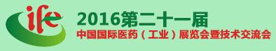 2016第二十一届中国国际医药(工业)展览会暨技术交流会