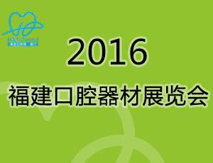 2016福建口腔器材展览会