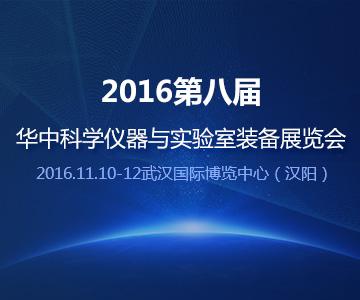 2016第八屆華中科學儀器與實驗室裝備展覽會