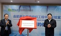 合肥再生医疗组织工程中心实验室揭牌成立