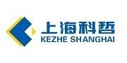 上海科哲/Kezhe Shanghai