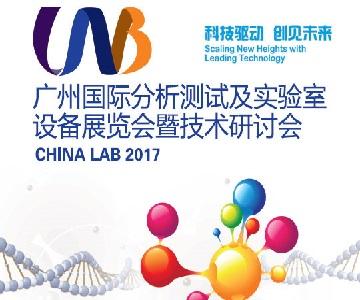 2017廣州國際分析測試及實驗室設備展覽會暨技術研討會