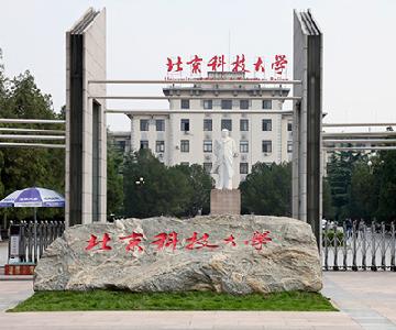 北京科技大学透射电子显微镜采购公开招标公告