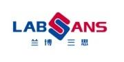 深圳兰博三思/labsans
