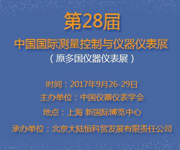 第28届中国国际测量控制与仪器仪表展