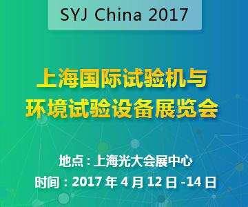 2017年上海国际试验机与环境实验设备展览会
