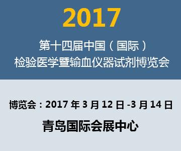 第十四屆中國(國際)檢驗醫學暨輸血儀器試劑博覽會